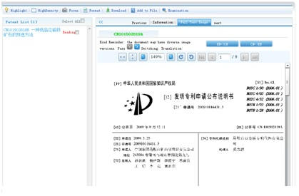 Full record view for a CN document, with option to translate full-text from Chinese to English.