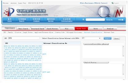 IPC concordance tool on PSS.