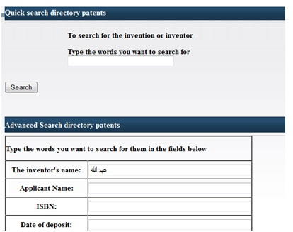 Quick and advanced search options on the Syrian Patent Office Search (translated from Arabic to English using Google Translate).