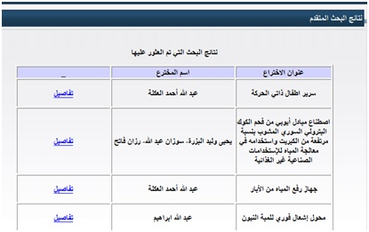 Results for a patent search on the Syrian Patent Office website (in Arabic).