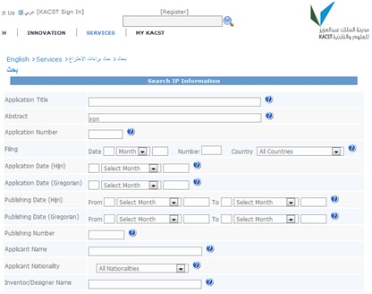 The English-language patent search form on the KACST website.