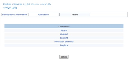 Options to download section of the full patent document in TIFF format from the full record view.