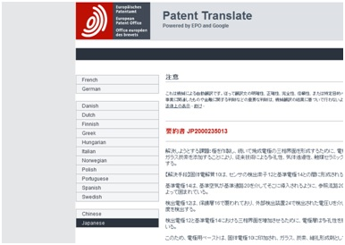 A patent abstract translated to Japanese on Espacenet using the new Japanese-English machine translation feature.